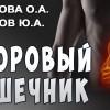 Фролов Ю.А. и Бутакова О.А. Кишечник и Здоровье. Ферменты и Бактерии. 3 часть.