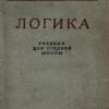 Учебник для средней школы 1954 г. С. Н. ВИНОГРАДОВ и А. Ф. КУЗЬМИН