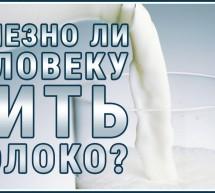 МОЛОКО. Творог. Сыр. Вред молока и молочных продуктов. Узнайте Правду! Думайте.