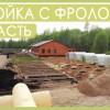 Стройка с Фроловым, ч. 10. Два дня со стройки! Моё хозяйство в Пушкинских Горах. Начало мая.