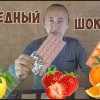 Клубничный Шоколад. Самый вкусный и полезный шоколад. Апельсиновый и Лимонный шоколад. Фролов Ю.А.