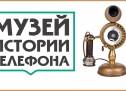 Самые редкие ТЕЛЕФОНЫ в Мире! Открытие уникального музея телефонии — самая большая коллекция в Мире!