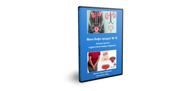 Мини Инфо продукт №19. Лечение Цистита и других моче-половых инфекций.