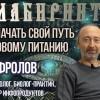 Юрий Фролов | С чего начать свой путь к здоровому питанию