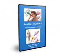 Мини Инфо продукт №21 — Лечение рассеянного склероза.