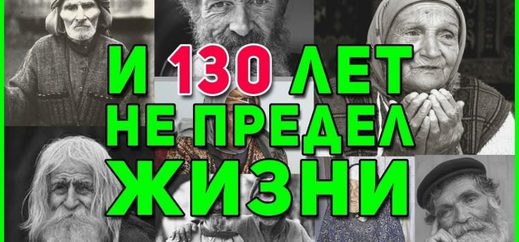 За все свои 134 года жизни он болел всего один раз! Вода и Долголетие! Аналитика Фролова Ю.А.