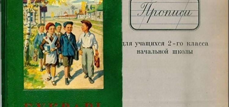 Проект «Сталинский БУКВАРЬ»