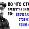 Во что Сталин превратил экономику России: впечатляющая статистика и яркие факты