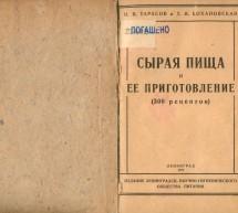 Книга «Сырая пища и ее приготовление (300 рецептов)». 1931 год.