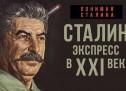 Как у народа украли светлое будущее. Мегапроекты эпохи Сталина