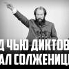 Под чью диктовку писал Солженицын?