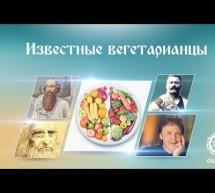 Известные вегетарианцы