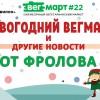 Приглашение на предновогоднюю ярмарку от Фролова Ю.А. Новости. Поздравления. И не только.