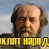 Солженицын – человек, который проклят своим народом