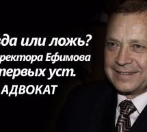 Беспредел — Давайте поддержим В.А. Ефимова — настоящего патриота и честного человека!