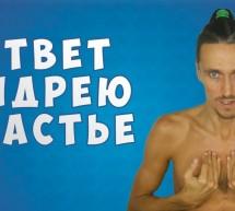Андрей Счастье (Полищук) — Какой он честный и порядочный! NEOсыроедение