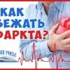 ИНФАРКТ МИОКАРДА. Как не допустить инфаркт на 100% и как лечить. Здоровое Сердце. Знай и Живи!