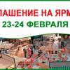 Ярмарка 23-24 февраля, ждём ваши заказы. Новый сайт по семенам и саженцам от Фролова!