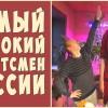 САМЫЙ ВЫСОКИЙ человек в России! 225 см. В гостях у Фролова Ю.А. 55,5 размер обуви.
