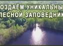 Приглашение. Волонтёры в лесной ЗАПОВЕДНИК. Счастье. Жизнь на Земле. Фролов Ю.А.