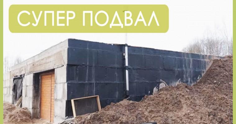 Строительство Супер Подвала. Бункер засыпан грунтом сверху для теплоизоляции.