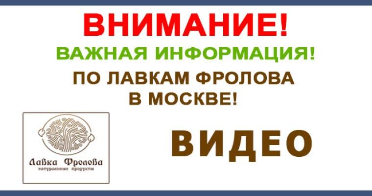 Лавка Фролова — обман нас и Вас. Где и как покупать товары именно от Фролова !?