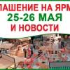 Приглашение на Ярмарку 25 и 26 мая и Новости от Фролова Ю.А. Лавка.