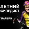 Долгожитель велосипедист 108 лет. Роберт Маршан 1911 г. рождения. Фролов