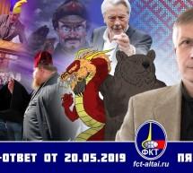Валерий Пякин. Вопрос-Ответ от 20 мая 2019 г.