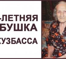 Бабушка Евдокия 114 лет. Причины долгой жизни объективны! Фролов Ю.А.