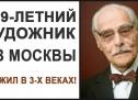 Он жил в 3-х веках. 109 лет. Художник долгожитель из Москвы.