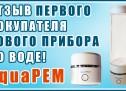 Отзыв первого покупателя нового водородного генератора — aquaPEM