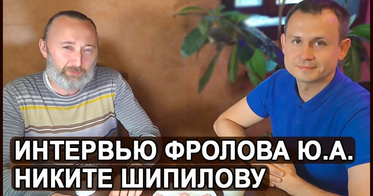 Никита Шипилов — организатор ярмарок ВЕГМАРТ взял интервью у Фролова Ю.А.