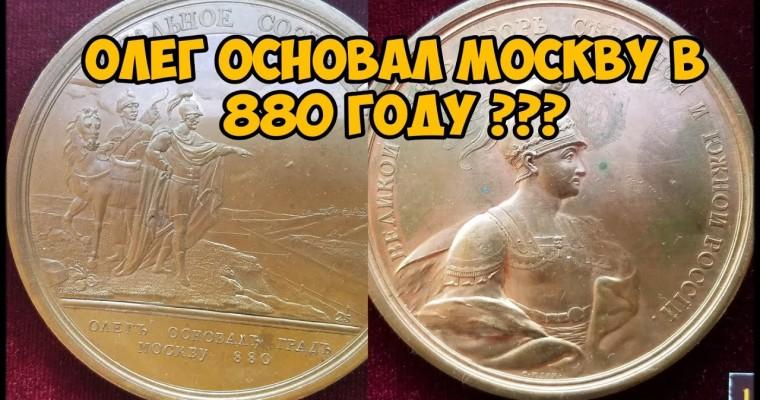 Медали противоречащие нашей истории.