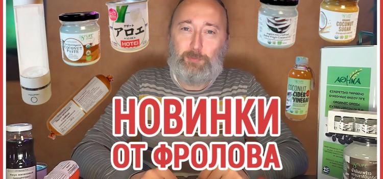 Новые Супер Продукты для Здоровья и Красоты. БИО. Органик. СЕ.