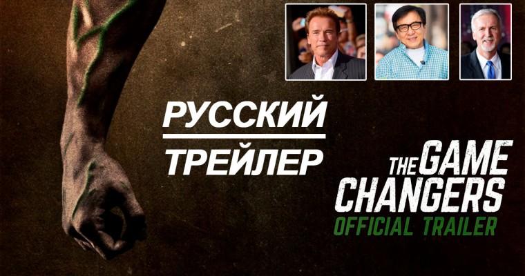 Шварценеггер, Кэмерон и Джеки Чан: представляют фильм о веганстве — The Game Changers.