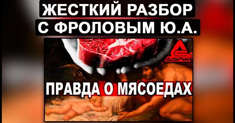 ЖАЖДА ШКВАРОК — 3 в 1. Фролов Ю.А. — Аналитика ДУРИ!