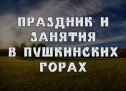 Приглашаем Вас на славянский Праздник 20-23 сентября и занятие по Эко строительству и отделке!
