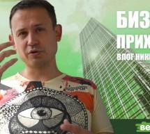 Влог Никиты: Итоги МосВегФест 2019 / Отпуск в Июле / Поиск партнеров — раунд 2