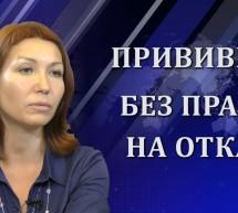 Александра Машкова. Вакцинация — коммерческий проект?