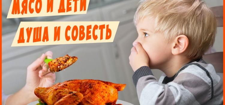 Дети и мясо. Чистые Души и как не убить в себе человека. Совесть и разум!