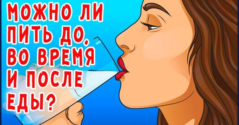 Можно ли запивать Еду? Разбавление еды водой! Фролов Ю.А.