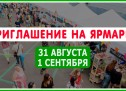 Ждём Вас на ярмарке ВЕГМАРТ- 31 августа и 1 сентября в Москве на АртПлей