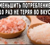 Как можно солить в 10 раз меньше с сохранением привычного солёного вкуса?