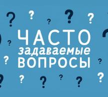 Ответы на вопросы