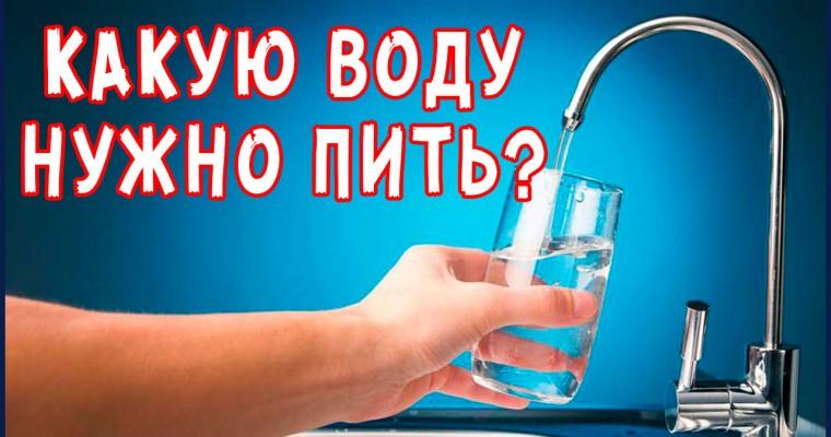 Какую ВОДУ нужно пить. Лучшая вода из-под крана!? Очистка воды.
