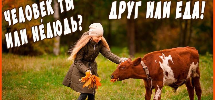 Дети и мясо. Не калечьте Душу детям! Устами и слезами младенца!