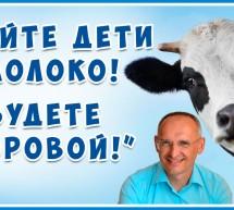 Молоко и Благость. Торсунов и глупость. Веды. Статья Фролова о Молоке №2