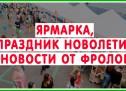 Ярмарка Вегмарт, праздник Новолетия (решайте быстрее), новости от Фролова Ю.А.