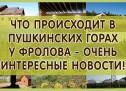 Фролов Ю.А. — последние новости с хозяйства в Пушкинских Горах. 14.09.19.